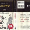 書評 大富豪が実践している「お金の哲学」 冨田和成著