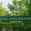 【みつけイングリッシュガーデン】日本一健康なまちを目指す見附市の庭園