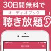 ランナーへオーディオブックのススメ。Audibleとaudiobook.jpの比較