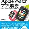 【PC】Mac購入からAppleWatchアプリ開発まで