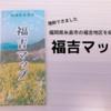 糸島市福吉の魅力を紹介!福吉マップとは