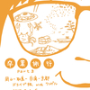 第3回卒業旅行【日本海編2016.03.04-05】