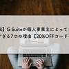【解説】G Suiteが個人事業主にとってコスパが良すぎる7つの理由【20%OFFコード有】