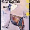 神奈川県立近代美術館の田淵安一展を見る