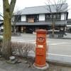 【丸型ポスト】彦根市本町