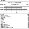 Python 3 エンジニア認定基礎試験に合格しました!