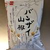 「おいすぃ〜」「たのしぃ〜」岩塚製菓「バンザイ山椒」!!