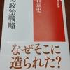 大石泰史著『城の政治戦略』(角川選書、2020年)