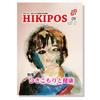 ひきポス9号「ひきこもりと健康」発売開始!