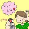 わがやの文鳥、ついにYouTubeデビュー!!