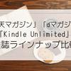 楽天マガジン、KindleUnlimited、dマガジンの雑誌ラインナップ比較
