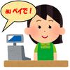 『au PAY』使いの方!お得なキャンペーン!!(2020年2月10日~)