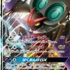 【ポケモンカード】オンバーンGXを使いたい!