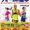 ランニングフォーム教本:「誰も教えてくれなかったマラソンフォームの基本」 みやすのんき著