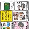 ミスタードーナツ【vol.9】