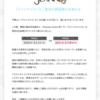 ジャックジャンヌ発売日延期のお知らせ