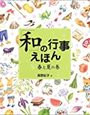 全統小3年6月(今後の学習)国語大問4より季節の行事【小3息子・年少娘】