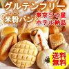 グルテンフリー2か月&感動の米粉パン