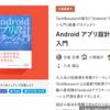 Android アプリの設計についての本を執筆します