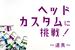 【ドールカスタム】ヘッドカスタムに挑戦してみよう! ~道具編~