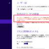 ADFS Workplace Join Windows 8.1登録時のエラー対応メモ[0x80072F19]