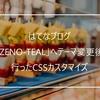 [はてなブログカスタマイズ]ZENO-TEALにテーマを変更した後のカスタマイズまとめ