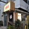 湯活レポート(銭湯編)vol169.広尾「宝来湯」