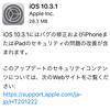 iOS 10.3.1 にアップデート完了(iPhoneSE)