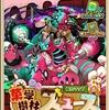 【サモンズボード】菓学樹林スュース【サモンズボード】