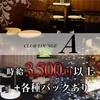エース先斗町キャバクラ 体験から時給3500円以上!