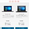 Thinkpad X1 Carbon (2017年モデル)の中古を購入!