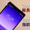 【21:9は神!】Xperia1 (802SO) をレビューする話【指紋認証はゴミ】
