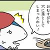 【4コマ】おむすびころりんの判定