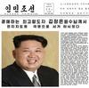 北朝鮮の金正恩の「死亡説」はホント?「危篤説」「重病説」の噂も流れているけど実際どうなの?