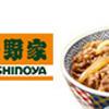 【株式】株主優待券で夕飯