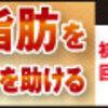 シボヘール500円980円お試し♪ダイエットサプリ「シボヘール」口コミ評価