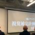 アジラCFO皆川、経団連主催『第3回Keidanren Innovation Crossing(KIX)』に登壇