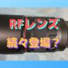 2021年後半 CanonからRFレンズが大量に発表される?