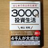 書店にあるビジネス本で1位だった「はじめての人のための3000円投資生活」を買ってみた-本当に投資をこれからする初心者用-