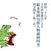 鳥獣戯画さん、京博の開館 120 周年記念「国宝」展に参加せず