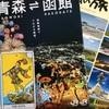7/21(金)札幌、7/24(月)青森にて占います(…の予定!)。