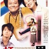 絶対観るべき映画『虹をつかむ男』あらすじ・キャスト・評価 西田敏行主演の映画の教科書のような山田洋次監督作品