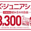 期間限定!キッズ・ジュニアシューズ 2足で3,300円(税込)!
