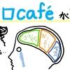 ゼロカフェがアツい!Wi-Fi・電源完備のカフェで コーヒー飲み放題ができる