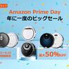【アイライフ ILIFE】48時間限定「Amazonプライムデー」にて、最大50%OFFで   アイライフ製品を多数販売!