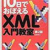 仕様書のXMLが間違っているって・・・