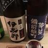 【再びのティガーVSモンストロ】赤野・伊太郎、吟醸生酒&酔鯨、備前雄町純米吟醸の味。