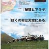 【イベント】2/24(土)チベット今昔物語 ミニヒマラヤ映画祭『秘境ヒマラヤ』『ぼくの村は天空にある』