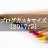 ブログのカスタマイズ【2017年3月版】