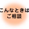 №1684 企業相互関係から生まれる魔法の正体(シナジー効果)